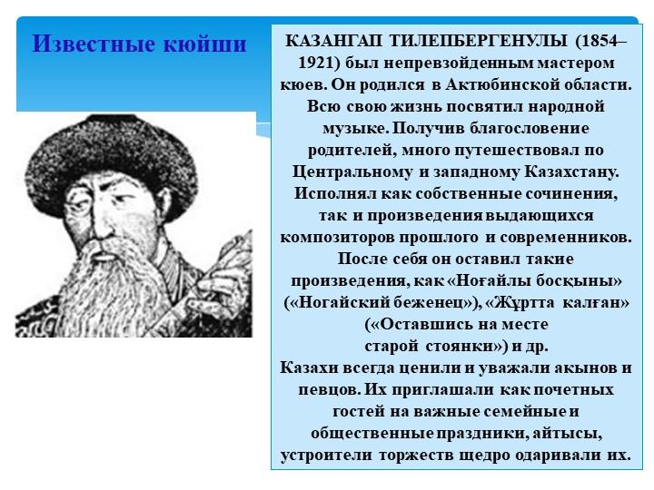 Известные кюйшиКАЗАНГАП ТИЛЕПБЕРГЕНУЛЫ (1854–1921) был непревзойденным...