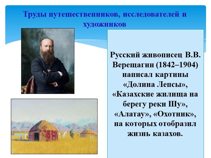 Труды путешественников, исследователей и художниковРусский живописец В...