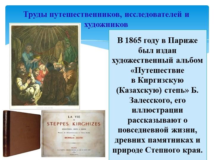 Труды путешественников, исследователей и художниковВ 1865 году в Париж...