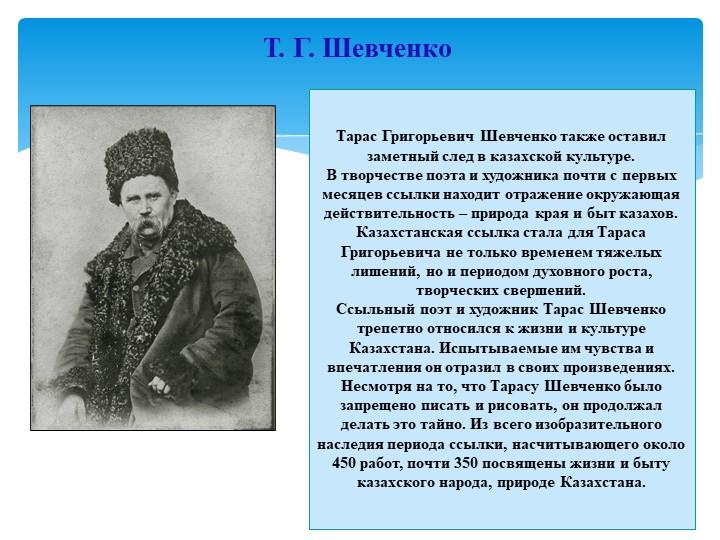 Т. Г. ШевченкоТарас Григорьевич Шевченко также оставил заметный след в...