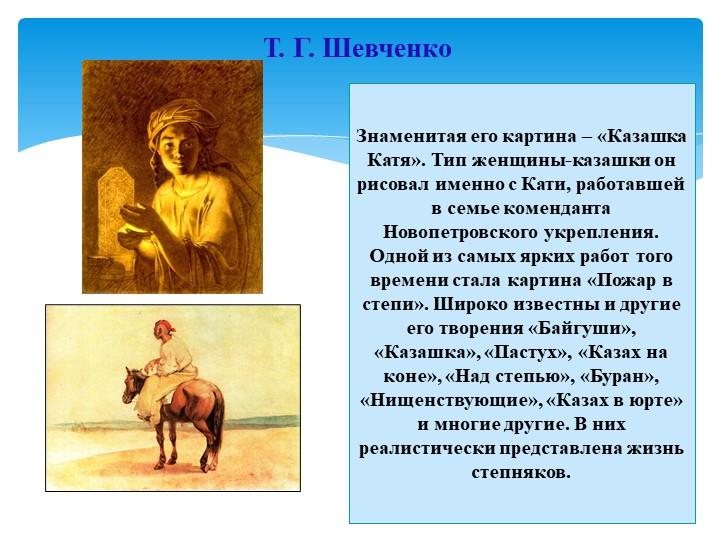 Т. Г. ШевченкоЗнаменитая его картина – «Казашка Катя». Тип женщины-каз...