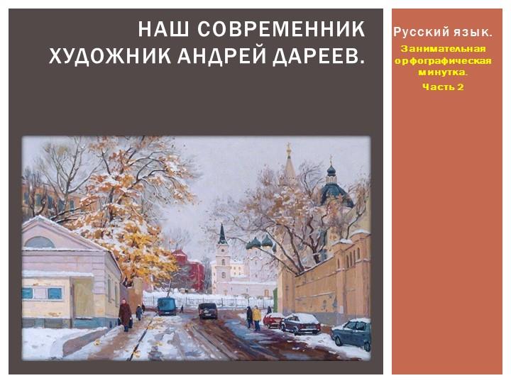 Русский язык.Занимательная орфографическая минутка.Часть 2Наш современникх...