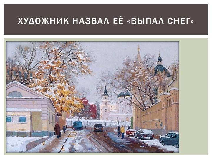 Художник назвал её «Выпал снег»