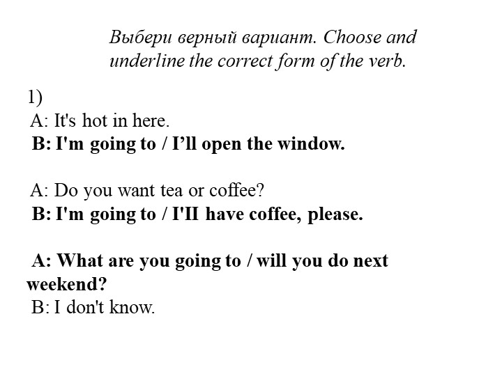 Выбери верный вариант. Choose and underline the correct form of the verb.1)
