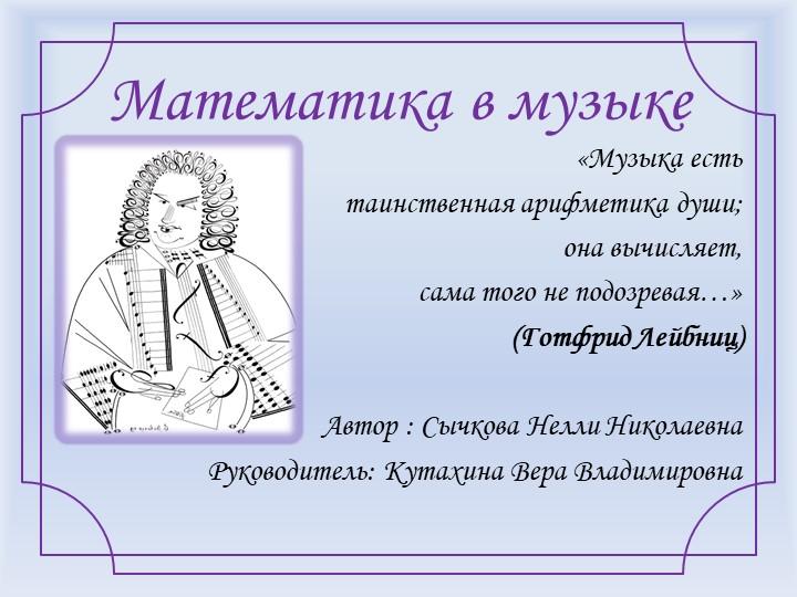 Математика в музыке«Музыка есть таинственная арифметика души; она вычисляет...