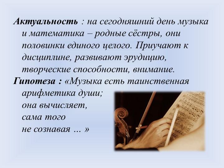 Актуальность : на сегодняшний день музыка и математика – родные сёстры, они п...