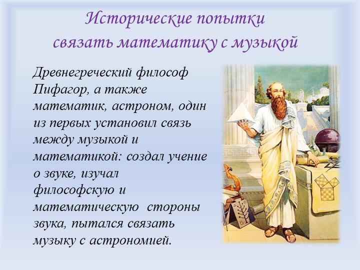 Исторические попытки связать математику с музыкойДревнегреческий философ Пиф...
