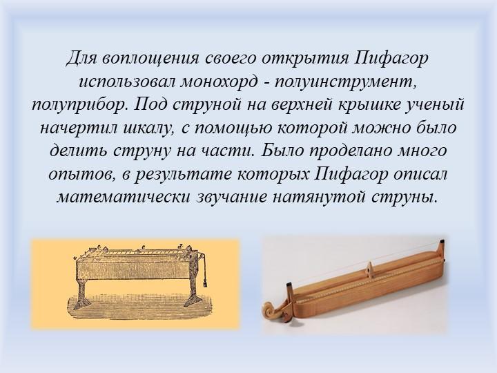Для воплощения своего открытия Пифагор использовал монохорд - полуинструмент,...