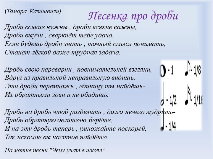 Песенка про дроби(Тамара  Казишвили)Дроби всякие нужны , дроби всякие важны...
