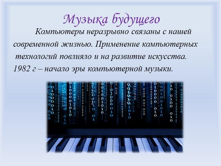 Музыка будущегоКомпьютеры неразрывно связаны с нашей современной жизнью. Пр...