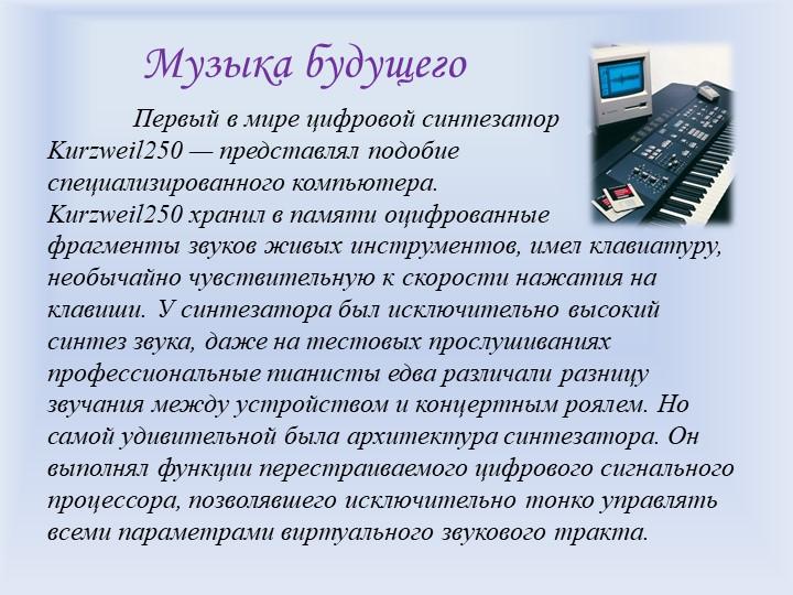 Музыка будущего Первый в мире цифровой синтезатор Kurzweil250 — представлял...