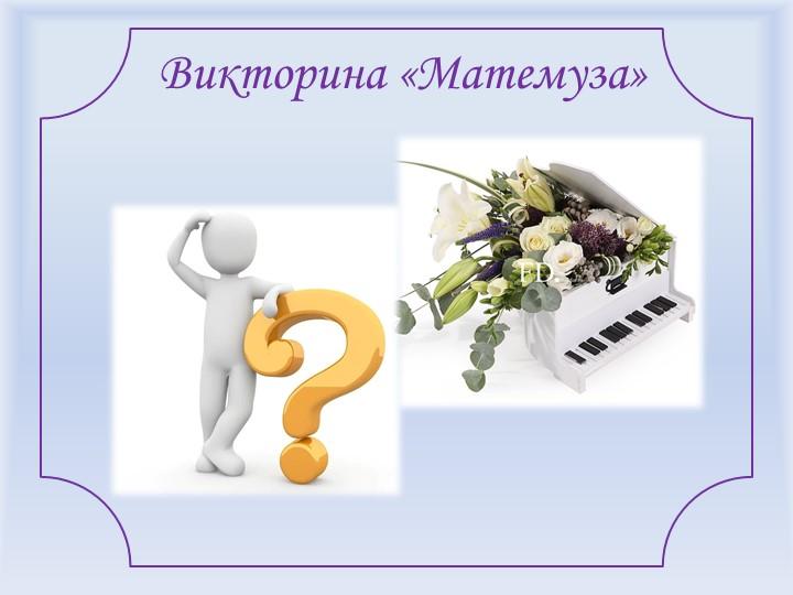 Викторина «Матемуза»