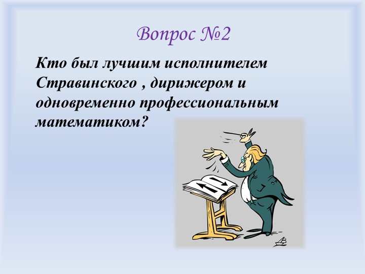 Вопрос №2Кто был лучшим исполнителем Стравинского , дирижером и одновременно...