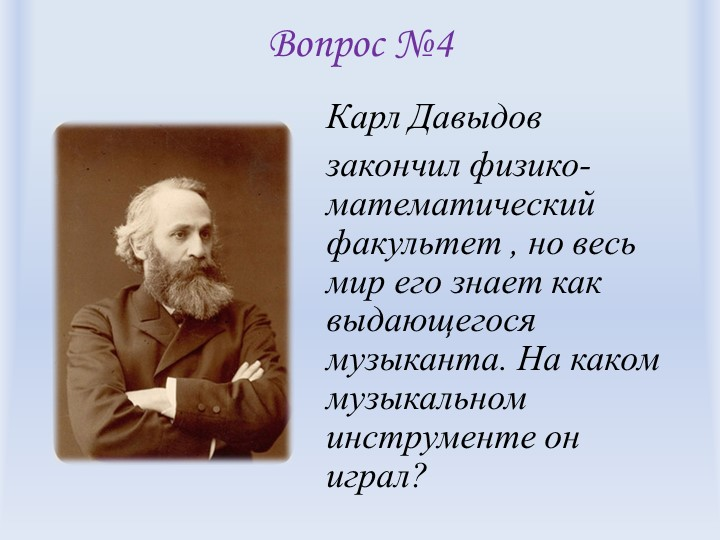 Вопрос №4Карл Давыдов закончил физико-математический факультет , но весь м...