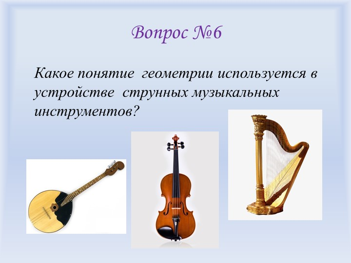 Вопрос №6Какое понятие  геометрии используется в устройстве  струнных музыка...