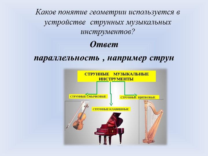 Какое понятие геометрии используется в устройстве  струнных музыкальных инст...