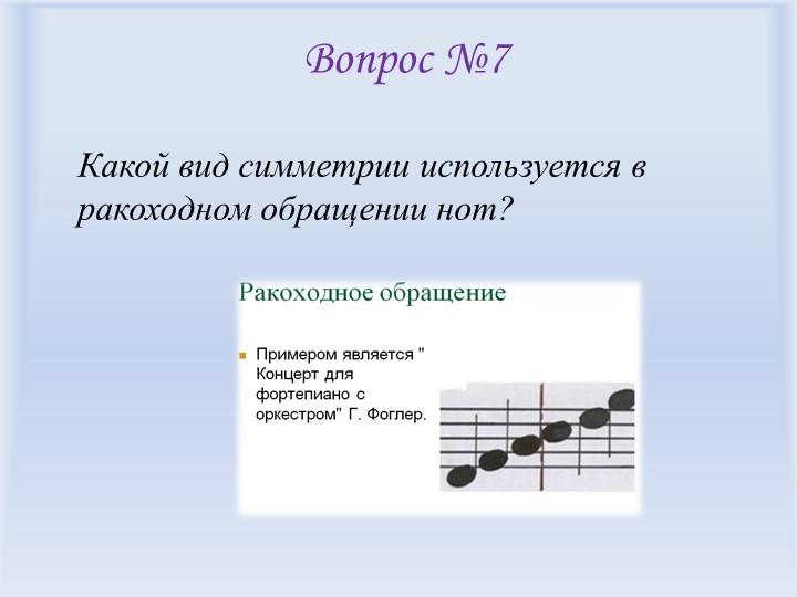 Вопрос №7Какой вид симметрии используется в ракоходном обращении нот?