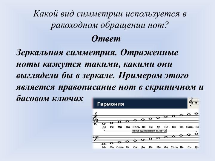 Какой вид симметрии используется в ракоходном обращении нот? ОтветЗеркаль...