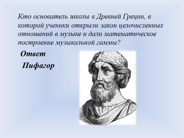 Кто основатель школы в Древней Греции, в которой ученики открыли закон целоч...