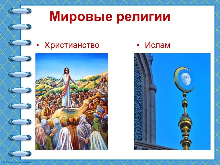 Мировые религииХристианствоИслам