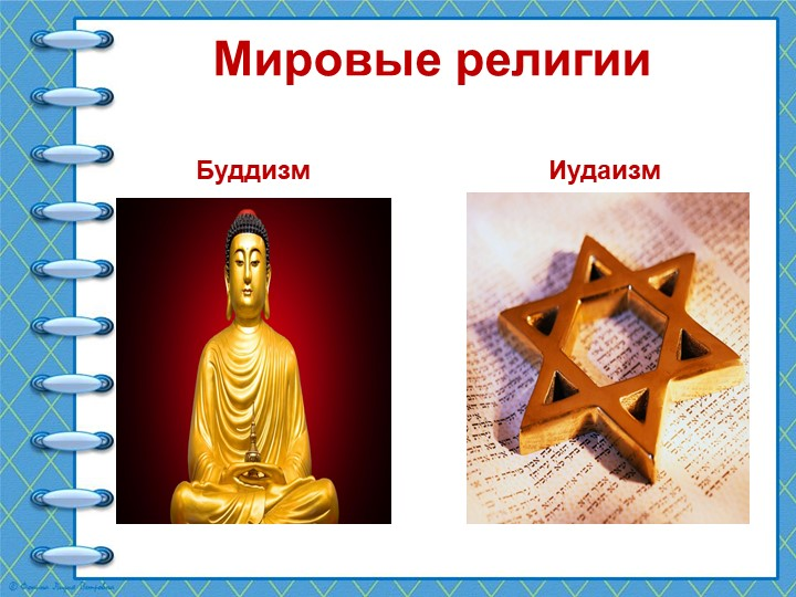 Мировые религииБуддизмИудаизм