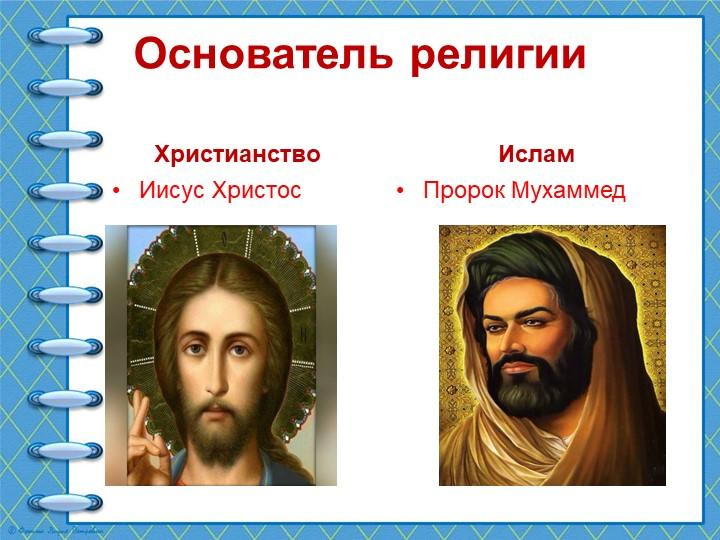 Основатель религииХристианствоИисус ХристосИсламПророк Мухаммед