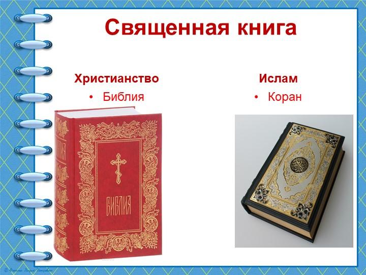 Священная книгаХристианствоБиблияИсламКоран