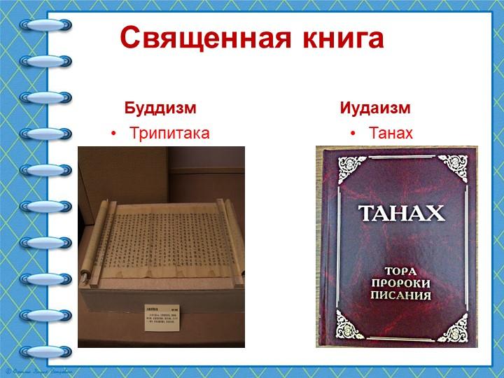 Священная книгаБуддизмТрипитакаИудаизмТанах