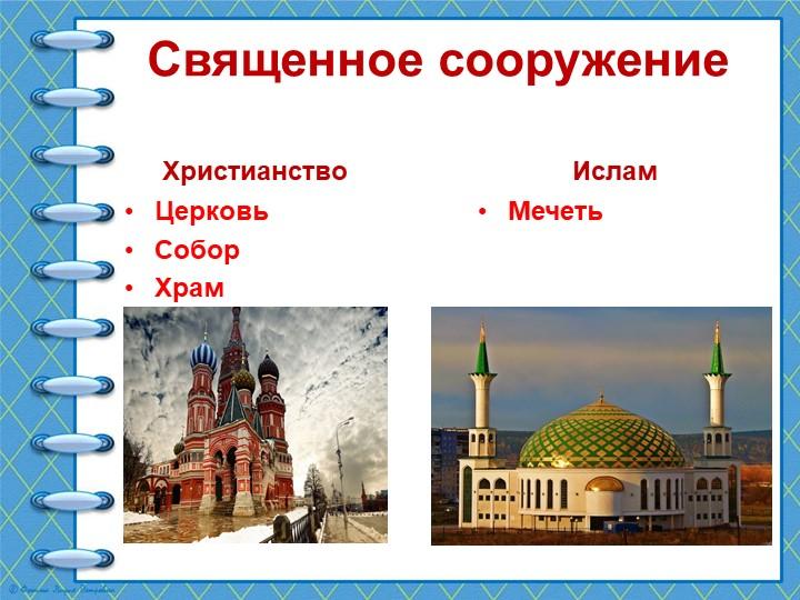 Священное сооружениеХристианствоЦерковьСоборХрам ИсламМечеть