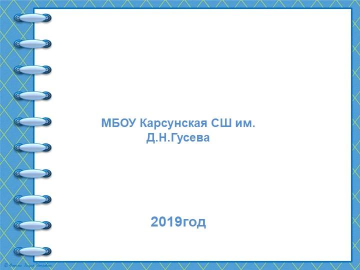 МБОУ Карсунская СШ им. Д.Н.Гусева2019год