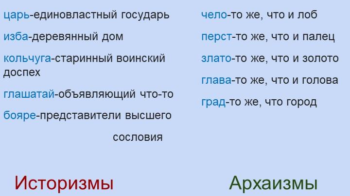 Историзмы                      Архаизмыцарь-единовластный государь изба-де...