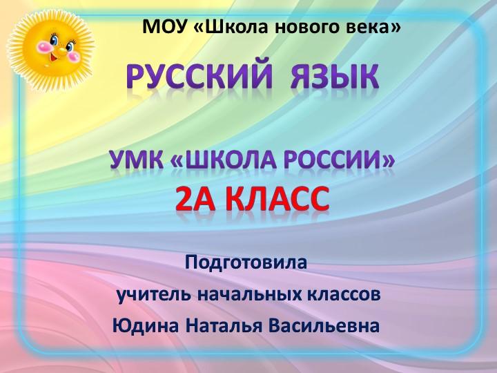 Русский  языкУМК «Школа России»2А классПодготовила учитель начальных клас...