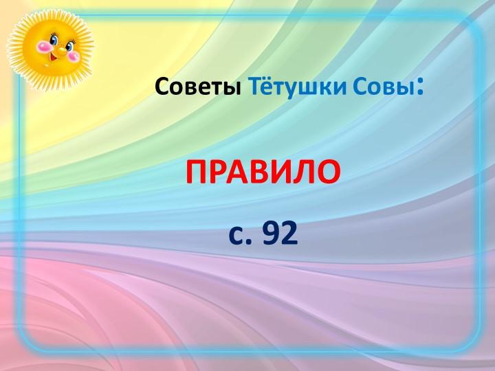 Советы Тётушки Совы:ПРАВИЛОс. 92