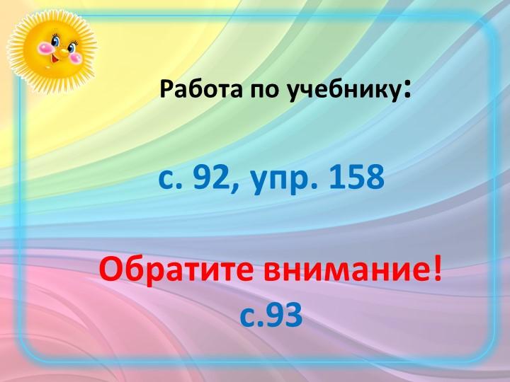 Работа по учебнику:с. 92, упр. 158Обратите внимание!с.93