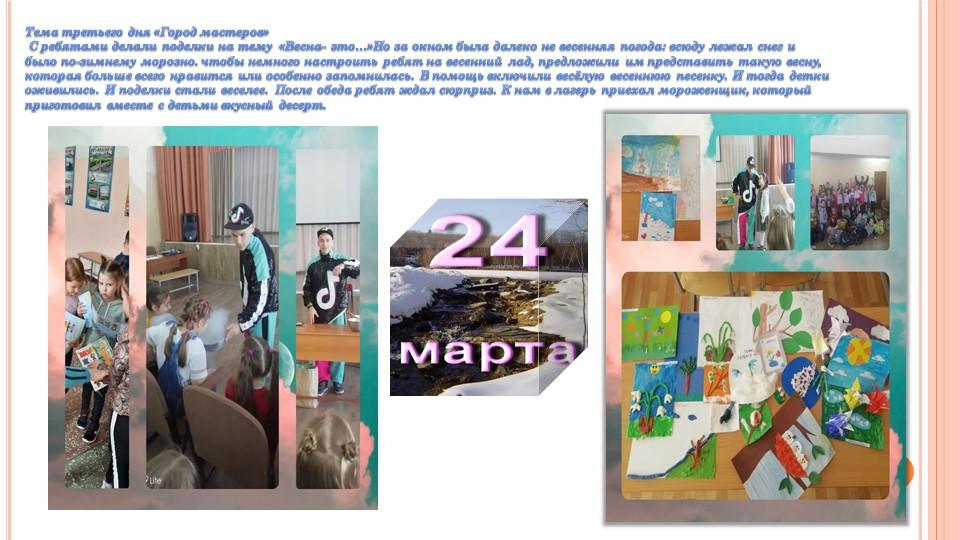 Тема третьего дня «Город мастеров» С ребятами делали поделки на тему  «Весн...