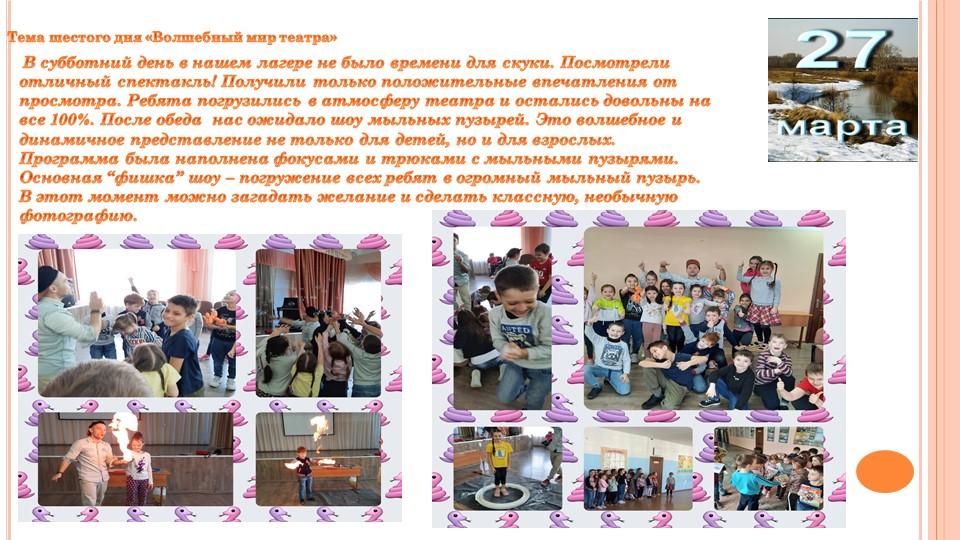 Тема шестого дня «Волшебный мир театра» В субботний день в нашем лагере не бы...