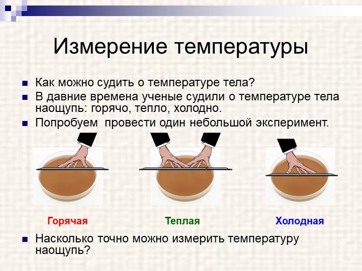 Измерение температурыКак можно судить о температуре тела?В давние времена уч...