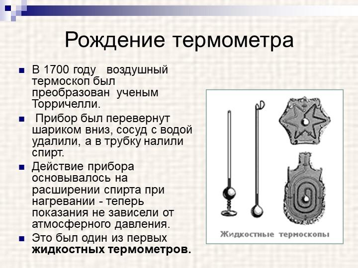 Рождение термометраВ 1700 году   воздушный термоскоп был преобразован  ученым...