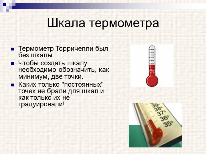 Шкала термометраТермометр Торричелли был без шкалыЧтобы создать шкалу необхо...