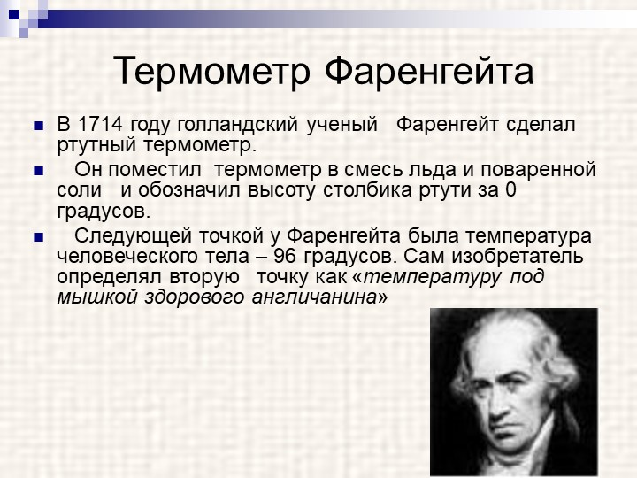 Термометр ФаренгейтаВ 1714 году голландский ученый   Фаренгейт сделал ртутны...