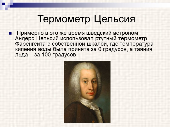Термометр Цельсия Примерно в это же время шведский астроном Андерс Цельсий и...