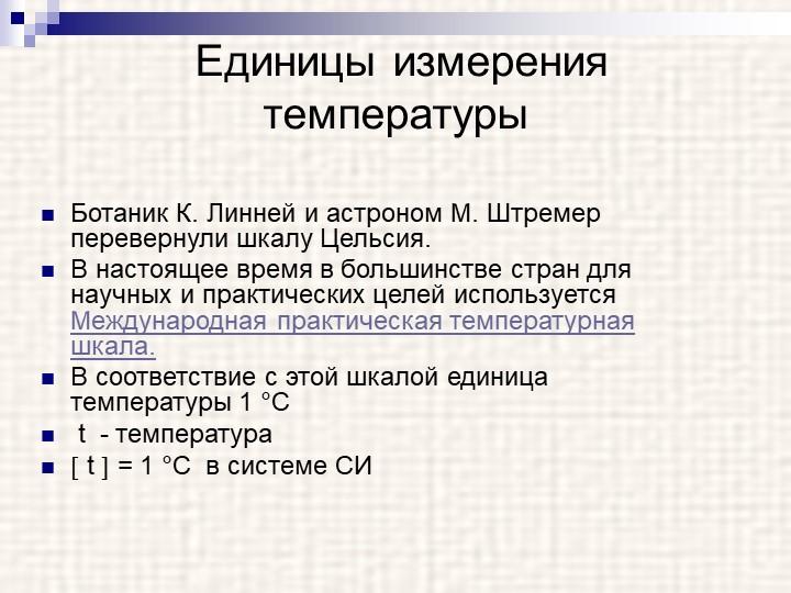 Единицы измерения температурыБотаник К. Линней и астроном М. Штремер перевер...