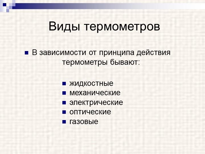 Виды термометровВ зависимости от принципа действия термометры бывают:жидкос...