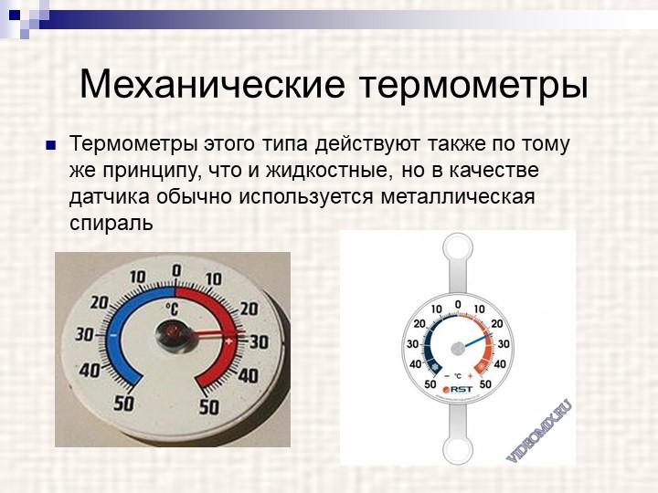 Механические термометрыТермометры этого типа действуют также по тому же прин...