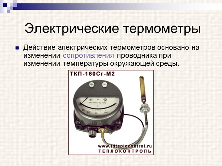 Электрические термометрыДействие электрических термометров основано на измен...