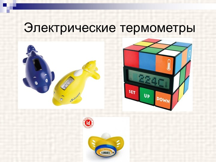 Электрические термометры