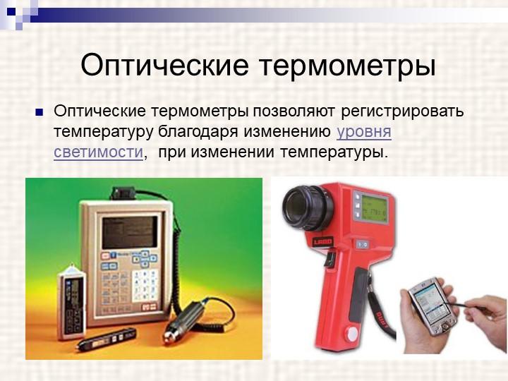 Оптические термометрыОптические термометры позволяют регистрировать температ...