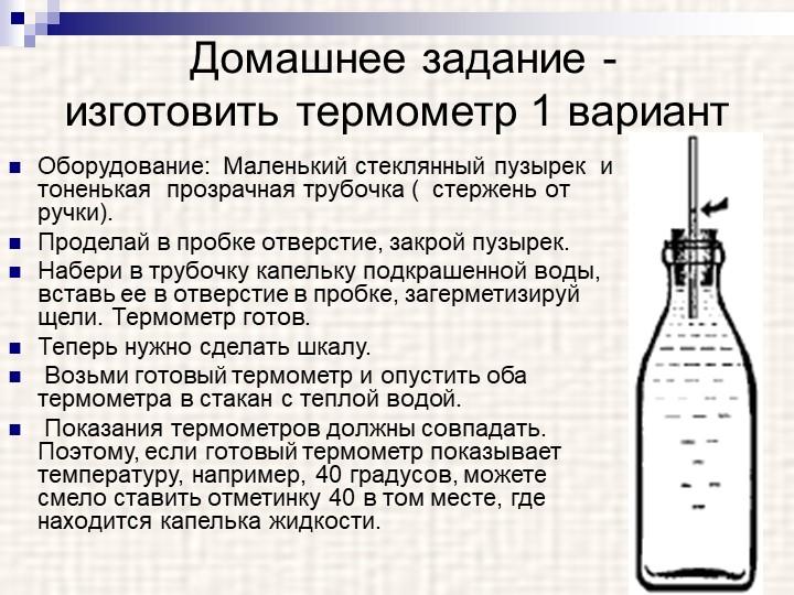 Домашнее задание -              изготовить термометр 1 вариантОборудование:...