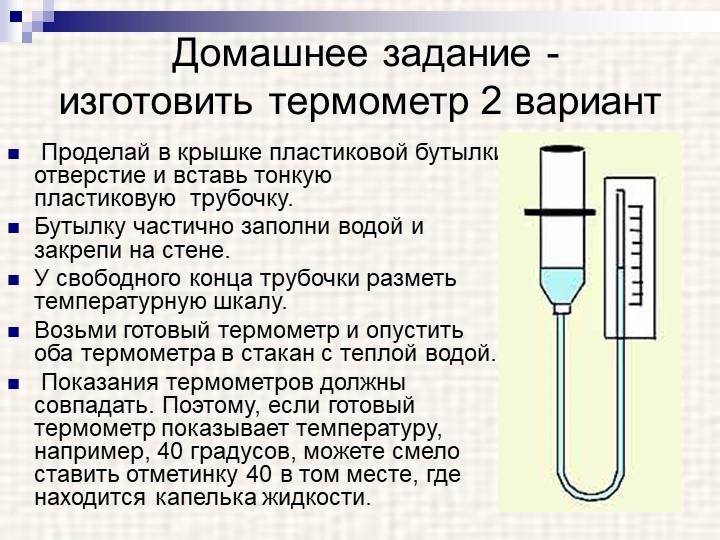 Домашнее задание -              изготовить термометр 2 вариант Проделай в кр...