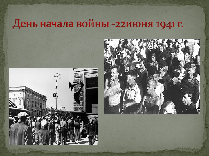 День начала войны -22июня 1941 г.